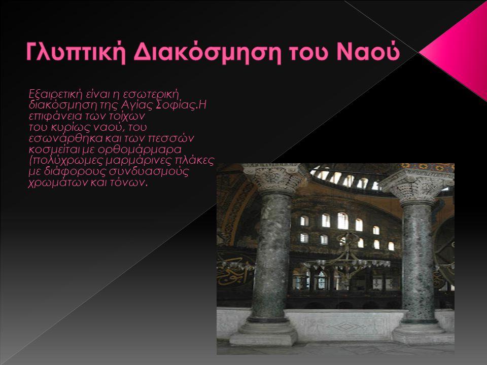 Εξαιρετική είναι η εσωτερική διακόσμηση της Αγίας Σοφίας.Η επιφάνεια των τοίχων του κυρίως ναού, του εσωνάρθηκα και των πεσσών κοσμείται με ορθομάρμαρ