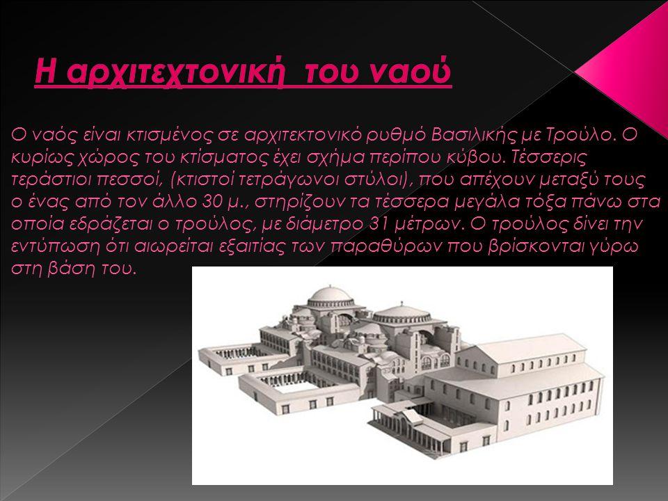 Ο ναός είναι κτισμένος σε αρχιτεκτονικό ρυθμό Βασιλικής με Τρούλο. Ο κυρίως χώρος του κτίσματος έχει σχήμα περίπου κύβου. Τέσσερις τεράστιοι πεσσοί, (