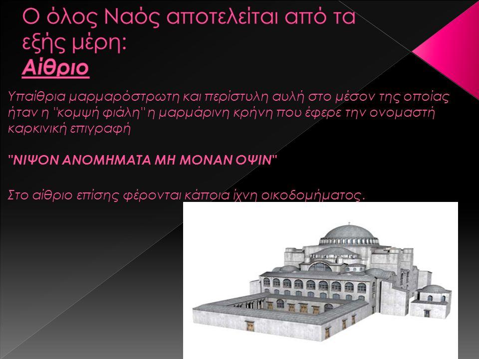 Τα κιονόκρανα των λευκών κιόνων του υπερώου, προς το εσωτερικό, έχουν το σχήμα Ιωνικών ελίκων.Τα λοιπά αρχιτεκτονικά μέλη του ναού μέτωπα και φατνώματα τόξων, ζώνες και θωράκια, έχουν την ίδια πλούσια γλυπτική διακόσμηση.Τα μέτωπα των τόξων των μεγάλων κιονοστοιχίων του ναού καταλαμβάνει λευκό μάρμαρο με ελικοειδή κόσμημα.