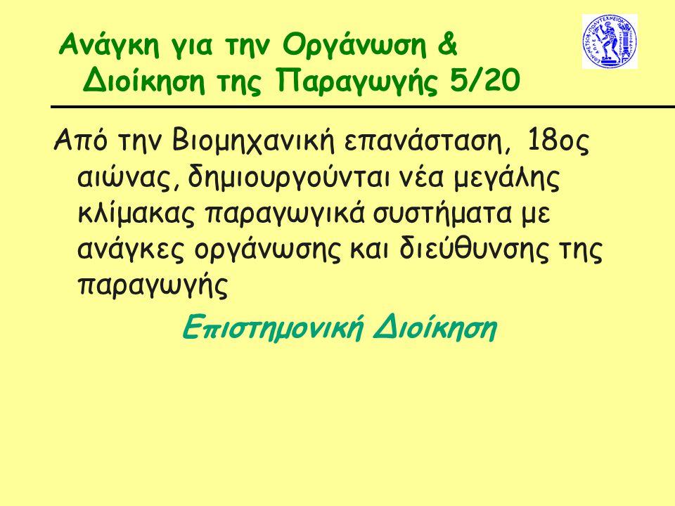 Ανάγκη για την Οργάνωση & Διοίκηση της Παραγωγής 5/20 Από την Βιομηχανική επανάσταση, 18ος αιώνας, δημιουργούνται νέα μεγάλης κλίμακας παραγωγικά συστήματα με ανάγκες οργάνωσης και διεύθυνσης της παραγωγής Επιστημονική Διοίκηση