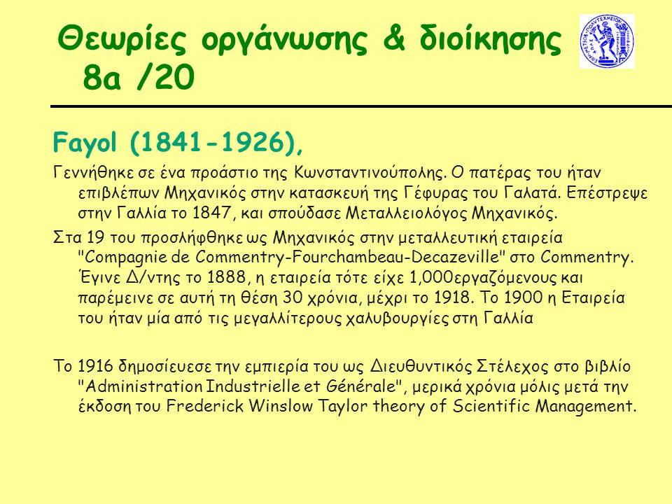 Θεωρίες οργάνωσης & διοίκησης 8a /20 Fayol (1841-1926), Γεννήθηκε σε ένα προάστιο της Κωνσταντινούπολης.