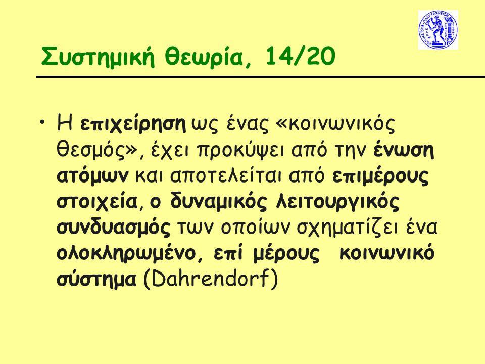Συστημική θεωρία, 14/20 Η επιχείρηση ως ένας «κοινωνικός θεσμός», έχει προκύψει από την ένωση ατόμων και αποτελείται από επιμέρους στοιχεία, ο δυναμικός λειτουργικός συνδυασμός των οποίων σχηματίζει ένα ολοκληρωμένο, επί μέρους κοινωνικό σύστημα (Dahrendorf)