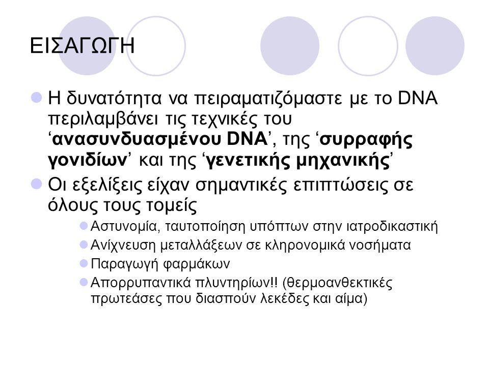 ΕΙΣΑΓΩΓΗ Η δυνατότητα να πειραματιζόμαστε με το DNA περιλαμβάνει τις τεχνικές του 'ανασυνδυασμένου DNA', της 'συρραφής γονιδίων' και της 'γενετικής μη