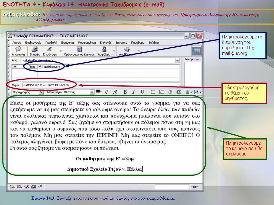 ΕΝΟΤΗΤΑ 4 – Κεφάλαιο 14: Ηλεκτρονικό Ταχυδρομείο (e-mail) Λέξεις Κλειδιά: Λέξεις Κλειδιά: Ηλεκτρονικό ταχυδρομείο (e-mail), Διεύθυνση Ηλεκτρονικού Ταχυδρομείου, Προγράμματα Διαχείρισης Ηλεκτρονικής Αλληλογραφίας.