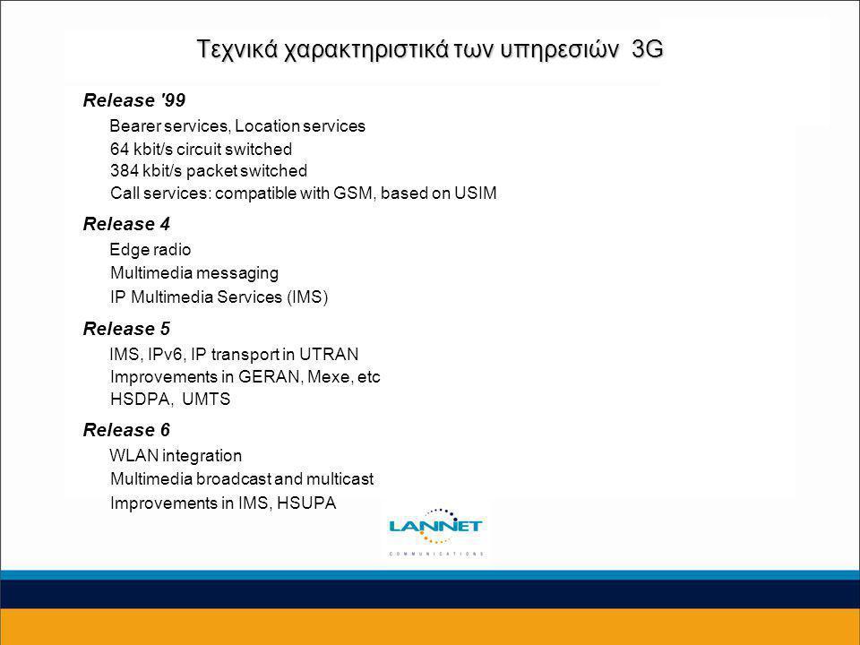 7 Ανοικτά θέματα της εφαρμογής 3G Με την τεχνολογία 3G να έχει ήδη εισαχθεί σε πολλές χώρες, ορισμένα συναφή θέματα παραμένουν ανοιχτά για παρόχους και χρήστες:  Δαπανηρή αρχική επένδυση για την αγορά αδειών για υπηρεσίες 3G.