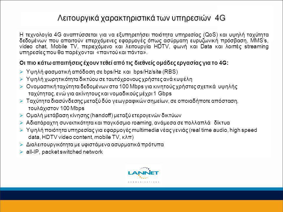 9 Τεχνικά χαρακτηριστικά των υπηρεσιών 4G  Τεχνικές Base band OFDM: για εκμετάλλευση της επιλογής πολλαπλών διαύλων ΜΙΜΟ: για επίτευξη υψηλής φασματικής απόδοσης Διαμόρφωση Turbo: Για ελαχιστοποίηση της σχέσης SNR στον δέκτη  Adaptive radio interface  Τεχνικές Διαμόρφωσης ΜΙΜΟ: χωρική επεξεργασία που περιλαμβάνει πολλαπλές «έξυπνες» αντένες και πολλαπλούς χρήστες MIMO, Αναμεταδόσεις: που περιλαμβάνουν δίκτυα fixed relay (FRN's) καθώς και «συνεργατικές» αναμεταδόσεις (cooperative relaying), multi-mode protocol  Software Definable Radio (SDR)  Eυελιξία του ράδιο-συστήματος, πέραν από κάθε αντίστοιχη έννοια συστημάτων προηγούμενης γενιάς (2 G, 2.x G και 3G)