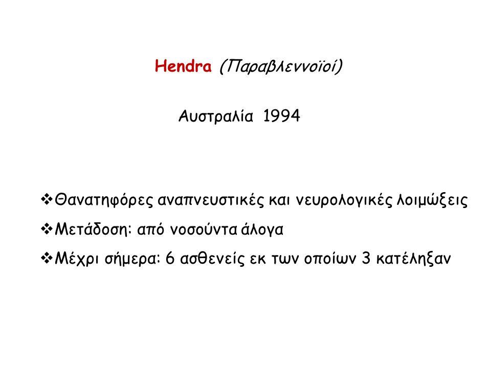 Hendra (Παραβλεννοϊοί) Αυστραλία 1994  Θανατηφόρες αναπνευστικές και νευρολογικές λοιμώξεις  Μετάδοση: από νοσούντα άλογα  Μέχρι σήμερα: 6 ασθενείς