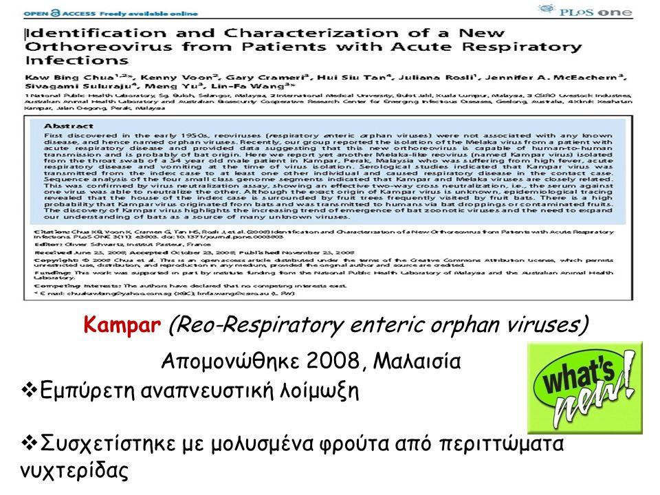 Kampar (Reo-Respiratory enteric orphan viruses) Απομονώθηκε 2008, Μαλαισία  Εμπύρετη αναπνευστική λοίμωξη  Συσχετίστηκε με μολυσμένα φρούτα από περι