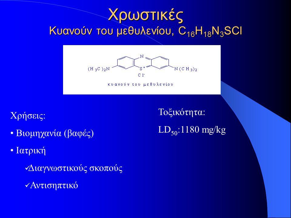 Χρωστικές Κυανούν του μεθυλενίου, C 16 H 18 N 3 SCl Χρήσεις: Βιομηχανία (βαφές) Ιατρική Διαγνωστικούς σκοπούς Αντισηπτικό Τοξικότητα: LD 50 :1180 mg/k