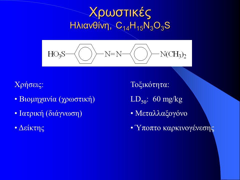 Χρωστικές Ηλιανθίνη, C 14 H 15 N 3 Ο 3 S Χρήσεις: Βιομηχανία (χρωστική) Ιατρική (διάγνωση) Δείκτης Τοξικότητα: LD 50 : 60 mg/kg Μεταλλαξογόνο Ύποπτο κ