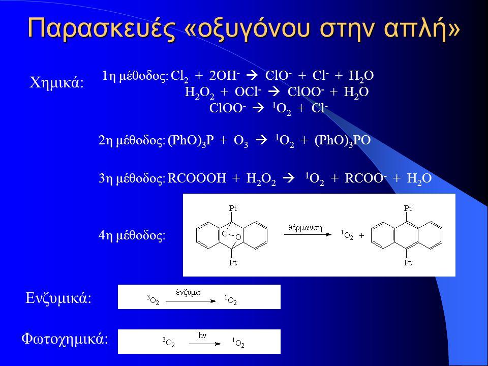 Παρασκευές «οξυγόνου στην απλή» Ενζυμικά: Χημικά: Φωτοχημικά: 1η μέθοδος: Cl 2 + 2OH -  ClO - + Cl - + H 2 O H 2 O 2 + OCl -  ClOO - + H 2 O ClOO -