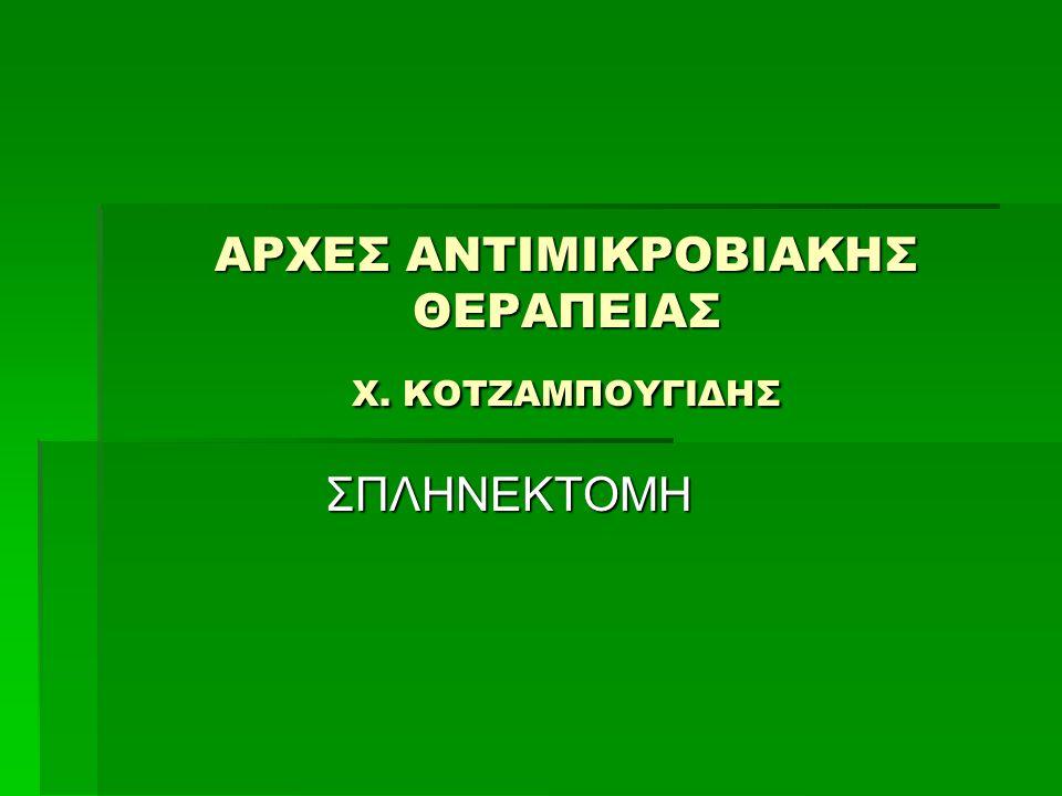 Χημειοπροφύλαξη  Αμοξυκιλλίνη 250mg/12h σε παιδιά μέχρι την ηλικία των 18 ετών  Η σήψη μετά σπληνεκτομή είναι λιγότερο συχνή σε ενήλικες, και λαμβάνοντας υπόψη την δημιουργία ανθεκτικών στελεχών και των παρενεργειών των αντιβιοτικών, δεν συνιστάται χημειοπροφύλαξη στους ενήλικες  Χημειοπροφύλαξη εφ' όρου ζωής στους επιβιώσαντες από επεισόδιο σήψης μετά σπληνεκτομή  Δε συνίσταται χημειοπροφύλαξη για οδοντιατρικές εργασίες