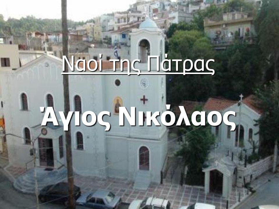 Τοποθεσία του Ναού Ο Ιερός Ναός Αγίου Νικολάου Πατρών βρίσκεται στο πάνω μέρος της ομόνυμης οδού, αριστερά από τις σκάλες που ενώνουν την Κάτω πόλη με την Άνω και το φρούριο.