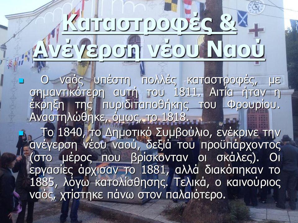 Περιγραφή του Ναού ΡΥΘΜΟΣ: Τρίκλιτη βασιλική με παραλ/γραμμο εσωτερικό ΤΕΜΠΛΟ: Νεοκλασσικού ρυθμού με γύψινο διάκοσμο ΟΡΟΦΗ Γύψινο διάκοσμο που απεικονίζει το ουράνιο στερέωμα (κατασκευής 1919)