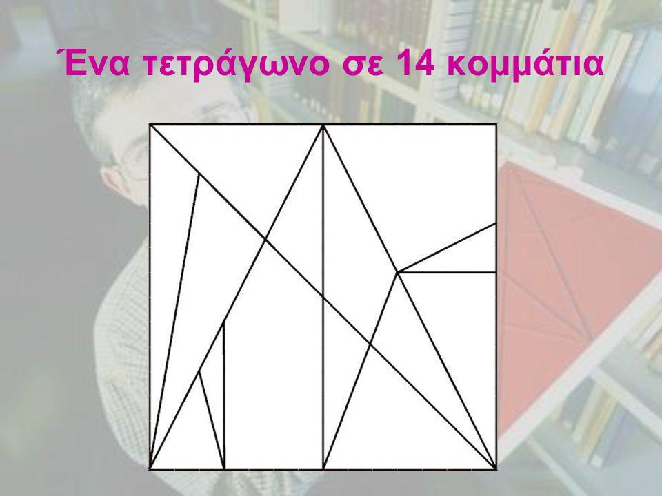 Ένα τετράγωνο σε 14 κομμάτια