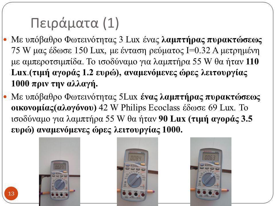 Πειράματα (1) Με υπόβαθρο Φωτεινότητας 3 Lux ένας λαμπτήρας πυρακτώσεως 75 W μας έδωσε 150 Lux, με ένταση ρεύματος I=0.32 A μετρημένη με αμπεροτσιμπίδα.