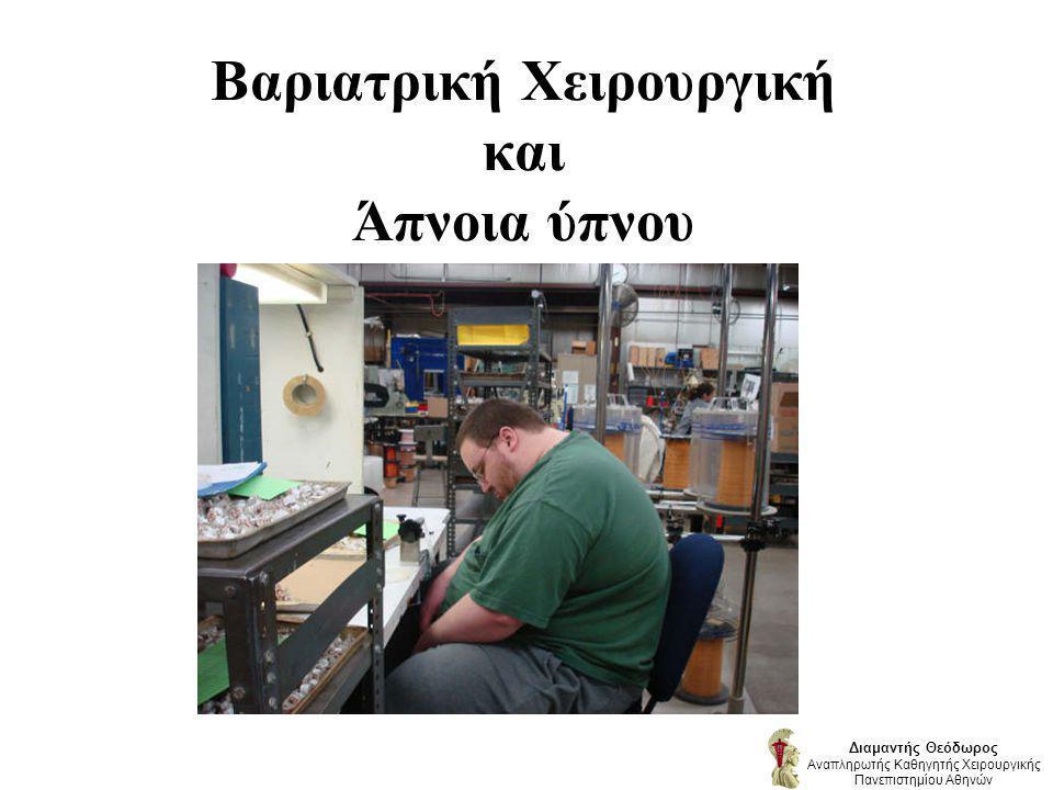 Βαριατρική Χειρουργική και Άπνοια ύπνου Διαμαντής Θεόδωρος Αναπληρωτής Καθηγητής Χειρουργικής Πανεπιστημίου Αθηνών