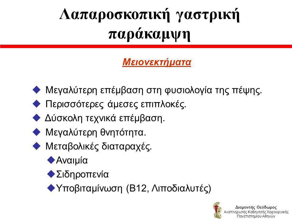 Λαπαροσκοπική γαστρική παράκαμψη Διαμαντής Θεόδωρος Αναπληρωτής Καθηγητής Χειρουργικής Πανεπιστημίου Αθηνών Μειονεκτήματα u Μεγαλύτερη επέμβαση στη φυσιολογία της πέψης.