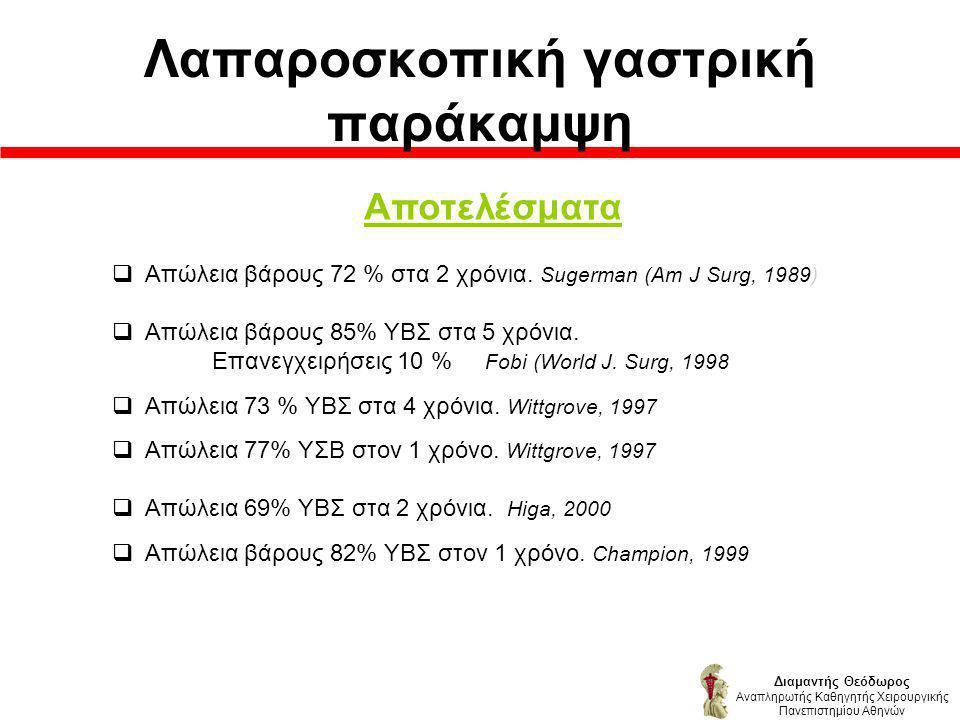 Διαμαντής Θεόδωρος Αναπληρωτής Καθηγητής Χειρουργικής Πανεπιστημίου Αθηνών Αποτελέσματα  Απώλεια βάρους 72 % στα 2 χρόνια.