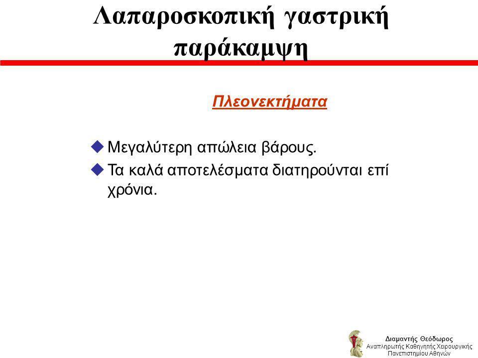 Διαμαντής Θεόδωρος Αναπληρωτής Καθηγητής Χειρουργικής Πανεπιστημίου Αθηνών Πλεονεκτήματα uΜεγαλύτερη απώλεια βάρους.