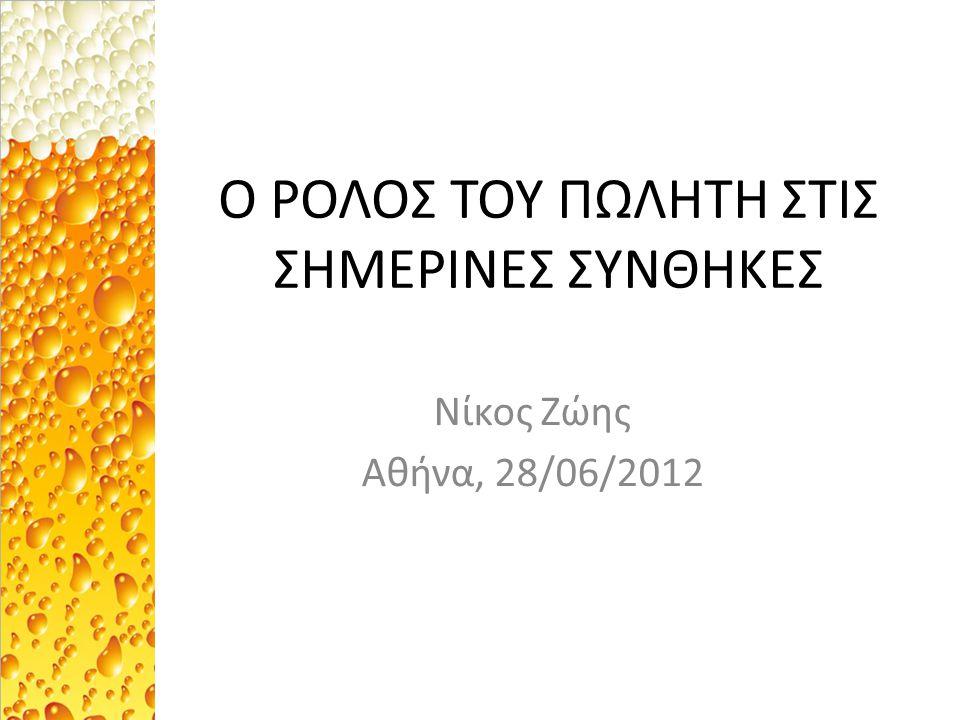 Ο ΡΟΛΟΣ ΤΟΥ ΠΩΛΗΤΗ ΣΤΙΣ ΣΗΜΕΡΙΝΕΣ ΣΥΝΘΗΚΕΣ Νίκος Ζώης Αθήνα, 28/06/2012
