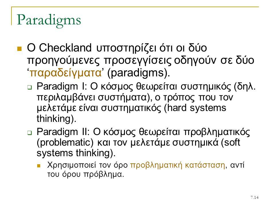 7.14 Paradigms Ο Checkland υποστηρίζει ότι οι δύο προηγούμενες προσεγγίσεις οδηγούν σε δύο 'παραδείγματα' (paradigms).