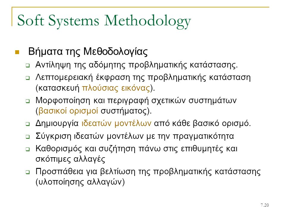 7.20 Soft Systems Methodology Βήματα της Μεθοδολογίας  Αντίληψη της αδόμητης προβληματικής κατάστασης.