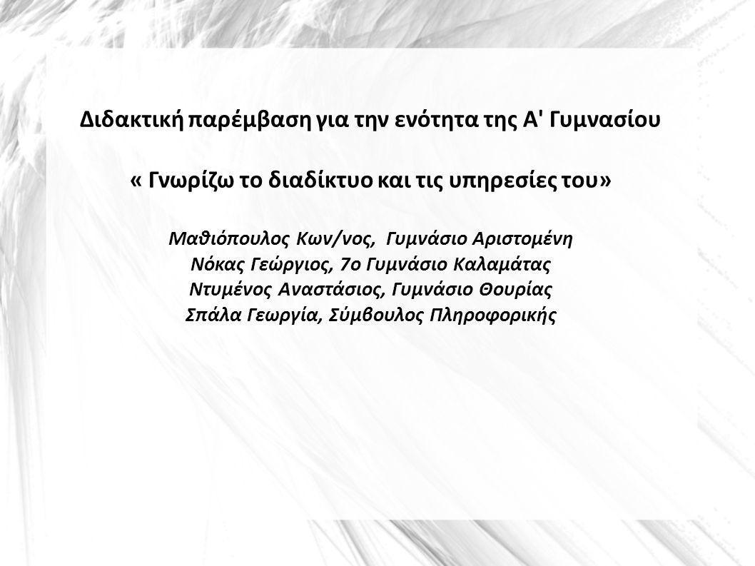 Διδακτική παρέμβαση για την ενότητα της Α' Γυμνασίου « Γνωρίζω το διαδίκτυο και τις υπηρεσίες του» Μαθιόπουλος Κων/νος, Γυμνάσιο Αριστομένη Νόκας Γεώρ