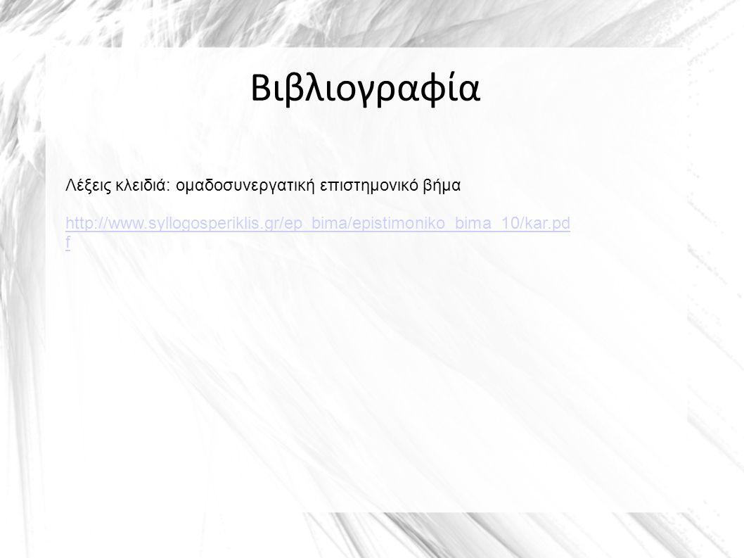 Βιβλιογραφία Λέξεις κλειδιά: ομαδοσυνεργατική επιστημονικό βήμα http://www.syllogosperiklis.gr/ep_bima/epistimoniko_bima_10/kar.pd f