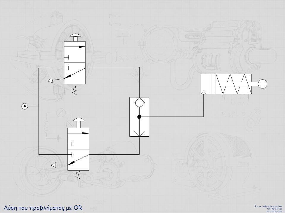 Λύση του προβλήματος με OR Όνομα : Λεκάκης Κωνσταντίνος Καθ. Τεχνολογίας 29/3/2009 11:59