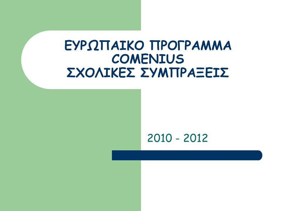 EΥΡΩΠΑΙΚΟ ΠΡΟΓΡΑΜΜΑ COMENIUS ΣΧΟΛΙΚΕΣ ΣΥΜΠΡΑΞΕΙΣ 2010 - 2012