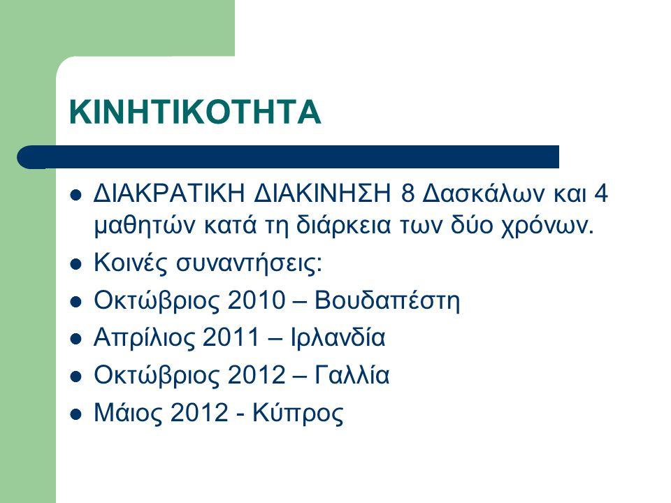 ΚΙΝΗΤΙΚΟΤΗΤΑ ΔΙΑΚΡΑΤΙΚΗ ΔΙΑΚΙΝΗΣΗ 8 Δασκάλων και 4 μαθητών κατά τη διάρκεια των δύο χρόνων. Κοινές συναντήσεις: Οκτώβριος 2010 – Βουδαπέστη Απρίλιος 2
