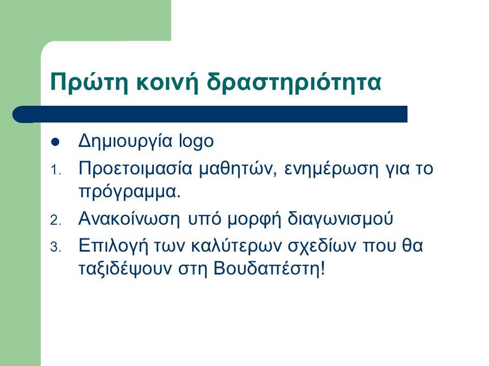 Πρώτη κοινή δραστηριότητα Δημιουργία logo 1. Προετοιμασία μαθητών, ενημέρωση για το πρόγραμμα. 2. Ανακοίνωση υπό μορφή διαγωνισμού 3. Επιλογή των καλύ