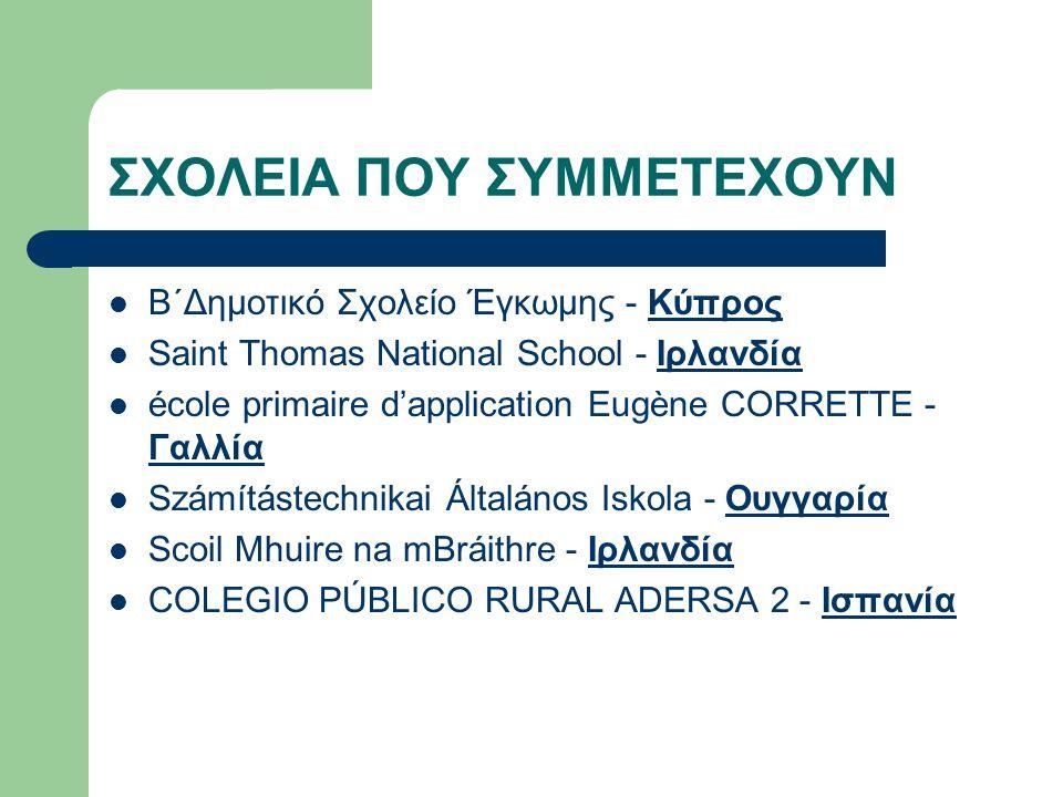 ΣΧΟΛΕΙΑ ΠΟΥ ΣΥΜΜΕΤΕΧΟΥΝ Β΄Δημοτικό Σχολείο Έγκωμης - Κύπρος Saint Thomas National School - Ιρλανδία école primaire d'application Eugène CORRETTE - Γαλ