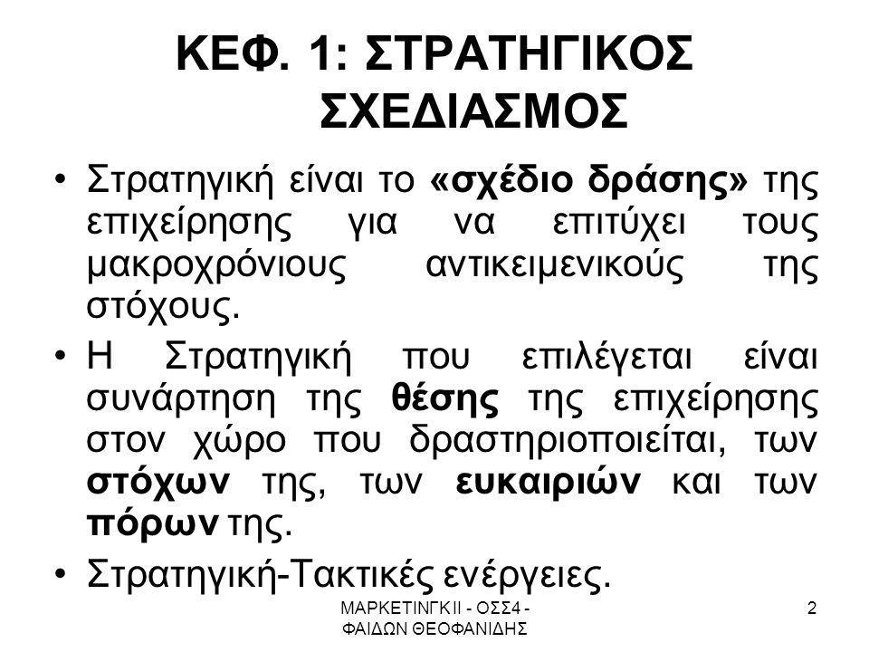 ΜΑΡΚΕΤΙΝΓΚ ΙΙ - ΟΣΣ4 - ΦΑΙΔΩΝ ΘΕΟΦΑΝΙΔΗΣ 2 ΚΕΦ. 1: ΣΤΡΑΤΗΓΙΚΟΣ ΣΧΕΔΙΑΣΜΟΣ Στρατηγική είναι το «σχέδιο δράσης» της επιχείρησης για να επιτύχει τους μακ
