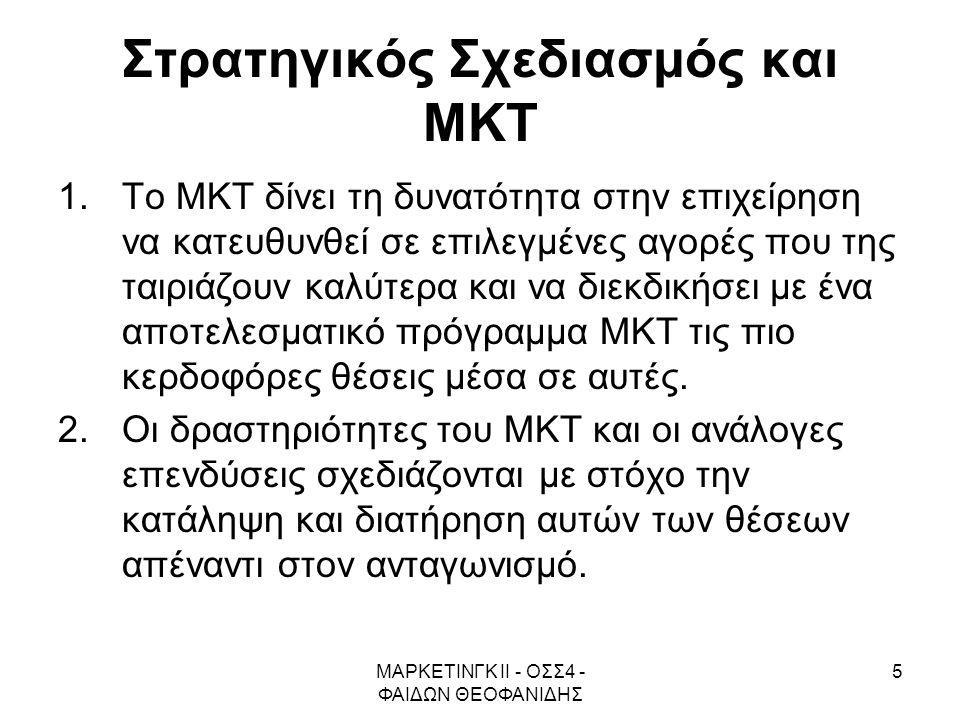 ΜΑΡΚΕΤΙΝΓΚ ΙΙ - ΟΣΣ4 - ΦΑΙΔΩΝ ΘΕΟΦΑΝΙΔΗΣ 5 Στρατηγικός Σχεδιασμός και ΜΚΤ 1.Το ΜΚΤ δίνει τη δυνατότητα στην επιχείρηση να κατευθυνθεί σε επιλεγμένες α