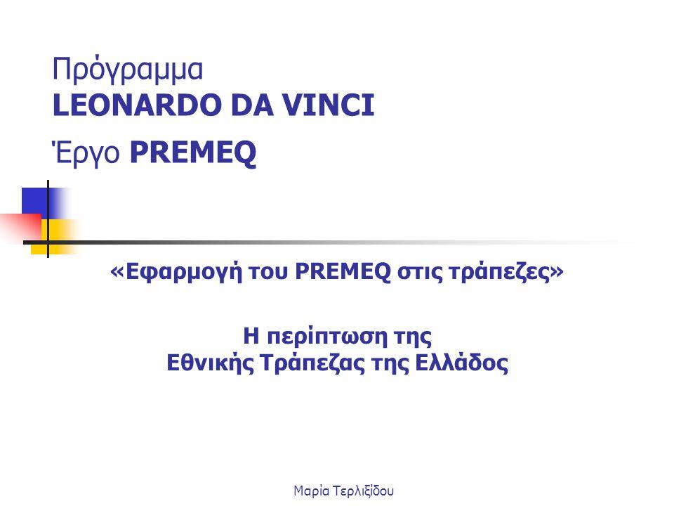 Πρόγραμμα LEONARDO DA VINCI Έργο PREMEQ «Εφαρμογή του PREMEQ στις τράπεζες» Η περίπτωση της Εθνικής Τράπεζας της Ελλάδος Μαρία Τερλιξίδου