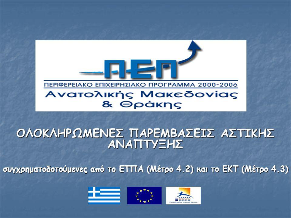ΟΛΟΚΛΗΡΩΜΕΝΕΣ ΠΑΡΕΜΒΑΣΕΙΣ ΑΣΤΙΚΗΣ ΑΝΑΠΤΥΞΗΣ συγχρηματοδοτούμενες από το ΕΤΠΑ (Μέτρο 4.2) και το ΕΚΤ (Μέτρο 4.3)