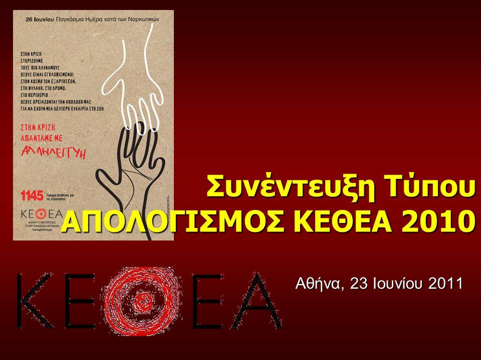 Αθήνα, 23 Ιουνίου 2011 Συνέντευξη Τύπου ΑΠΟΛΟΓΙΣΜΟΣ ΚΕΘΕΑ 2010