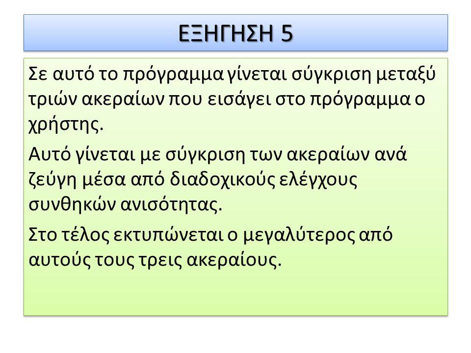 ΕΞΗΓΗΣΗ 5 Σε αυτό το πρόγραμμα γίνεται σύγκριση μεταξύ τριών ακεραίων που εισάγει στο πρόγραμμα ο χρήστης.