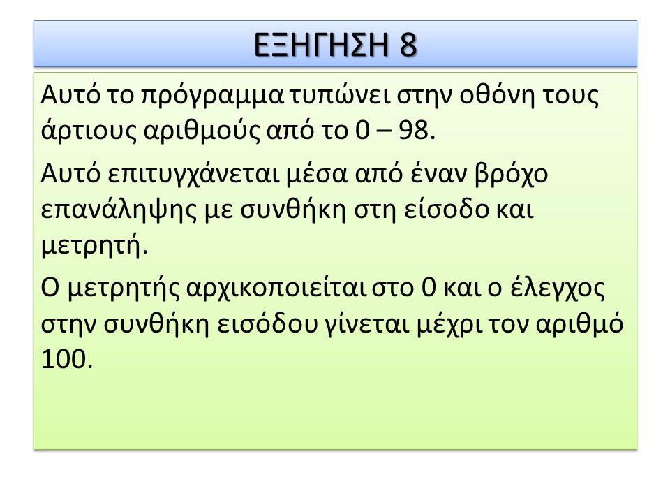 ΕΞΗΓΗΣΗ 8 Αυτό το πρόγραμμα τυπώνει στην οθόνη τους άρτιους αριθμούς από το 0 – 98.