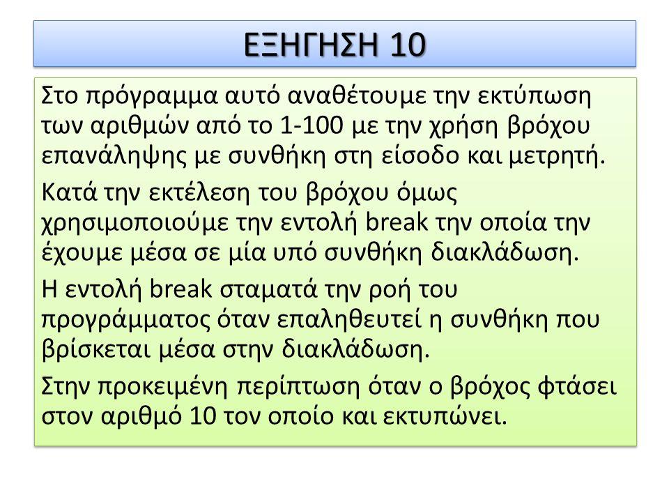 ΕΞΗΓΗΣΗ 10 Στο πρόγραμμα αυτό αναθέτουμε την εκτύπωση των αριθμών από το 1-100 με την χρήση βρόχου επανάληψης με συνθήκη στη είσοδο και μετρητή.