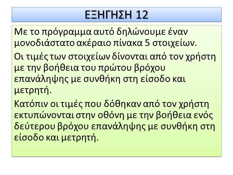 ΕΞΗΓΗΣΗ 12 Με το πρόγραμμα αυτό δηλώνουμε έναν μονοδιάστατο ακέραιο πίνακα 5 στοιχείων.