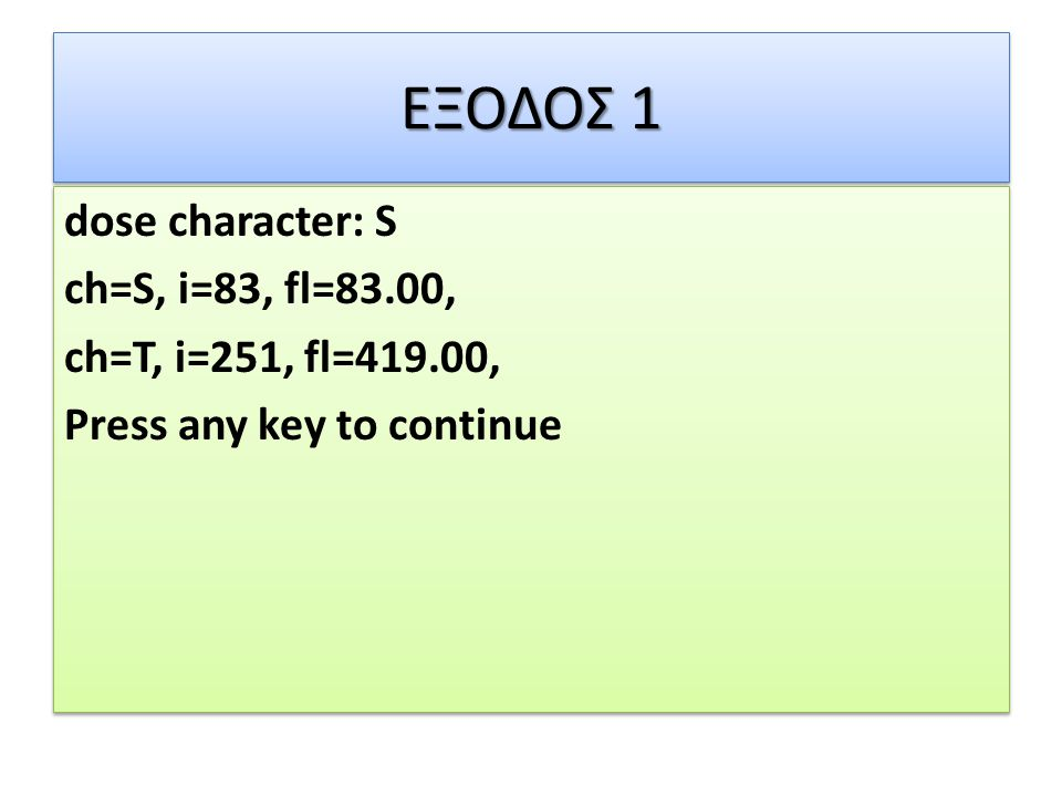 ΠΡΟΓΡΑΜΜΑ 2 #include int main() { int i,j; float f1,f2,f3; printf( dose i:\n ); scanf( %d ,&i); printf( dose j:\n ); scanf( %d ,&j); f1=i/j+0.5; f2=(float)i/j+0.5; f3=(float)i/(float)j+0.5; printf( f1=%2.2f,f2=%2.2f,f3=%2.2f,\n ,f1,f2,f 3); return 0; } #include int main() { int i,j; float f1,f2,f3; printf( dose i:\n ); scanf( %d ,&i); printf( dose j:\n ); scanf( %d ,&j); f1=i/j+0.5; f2=(float)i/j+0.5; f3=(float)i/(float)j+0.5; printf( f1=%2.2f,f2=%2.2f,f3=%2.2f,\n ,f1,f2,f 3); return 0; }