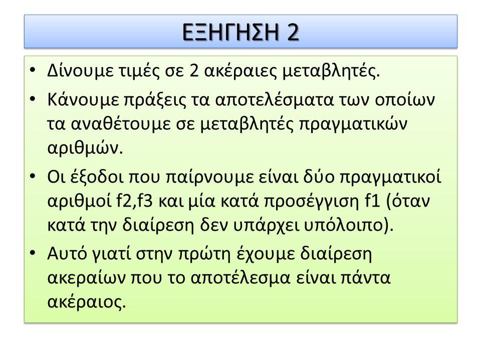 ΕΞΟΔΟΣ 2 dose i: 5 dose j: 4 f1=1.50,f2=1.75,f3=1.75, Press any key to continue dose i: 5 dose j: 4 f1=1.50,f2=1.75,f3=1.75, Press any key to continue