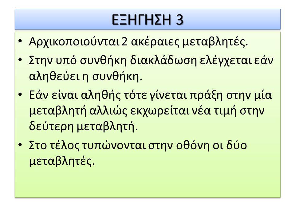 ΕΞΗΓΗΣΗ 3 Αρχικοποιούνται 2 ακέραιες μεταβλητές.