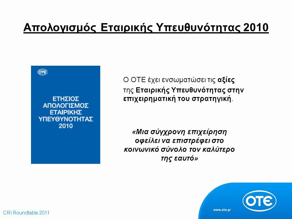 Απολογισμός Εταιρικής Υπευθυνότητας 2010 Ο ΟΤΕ έχει ενσωματώσει τις αξίες της Εταιρικής Υπευθυνότητας στην επιχειρηματική του στρατηγική. CRI Roundtab