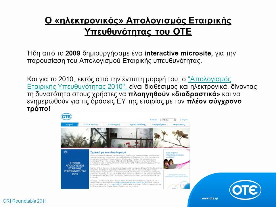 Ο «ηλεκτρονικός» Απολογισμός Εταιρικής Υπευθυνότητας του ΟΤΕ Ήδη από το 2009 δημιουργήσαμε ένα interactive microsite, για την παρουσίαση του Απολογισμ