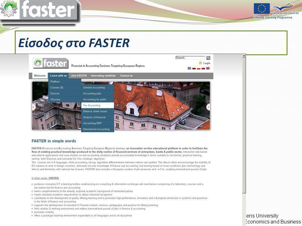 1/6/2012 FASTER LOGO FASTER ICT – Financial and Accounting Seminars Targeting European Regions You are expected to prepare a ppt presentation for each point of the program assigned to you Athens University of Economics and Business Σας περιμένουμε να δηλώσετε συμμετοχή !!!