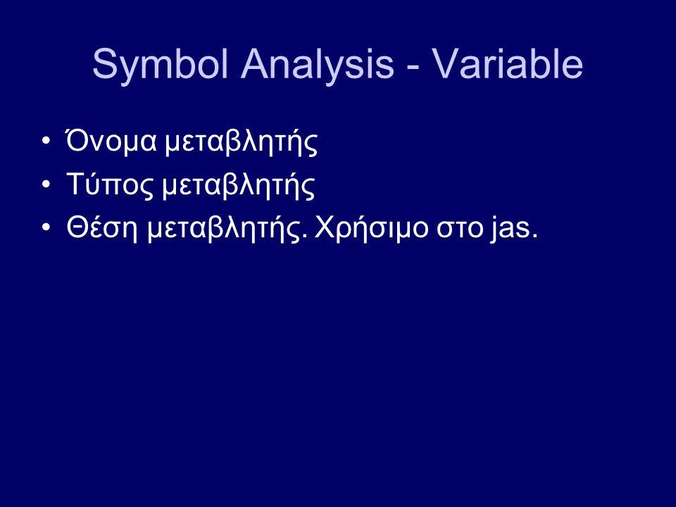 Symbol Analysis - Variable Όνομα μεταβλητής Τύπος μεταβλητής Θέση μεταβλητής. Χρήσιμο στο jas.